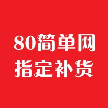 80简单网 未录入商品(指定补货)链接