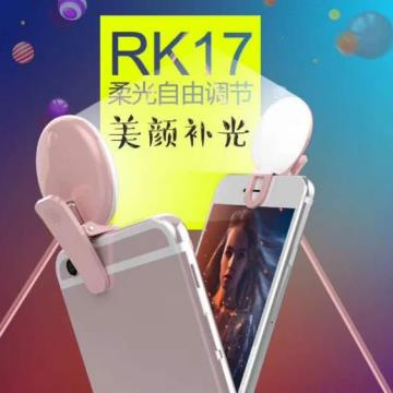 PK-17 手机自拍LED补光灯